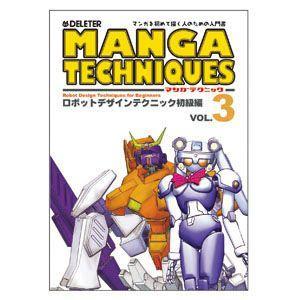 デリーター マンガテクニック vol.3 ロボットデザインテクニック初級編 4個セット No. 5015003|nomado1230
