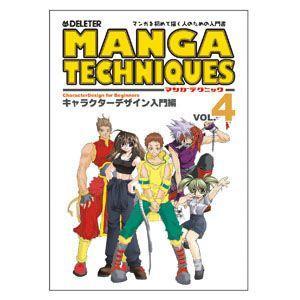 デリーター マンガテクニック vol.4 キャラクターデザイン入門編 4個セット No. 5015004|nomado1230