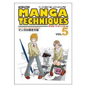 デリーター マンガテクニック vol.5 マンガの描き方 4個セット No. 5015005|nomado1230