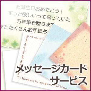 ギフトサービス ノマド1230 メッセージカードサービス★本体をご購入の上ご注文ください MESSAGE|nomado1230