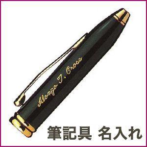 ノマド1230 彫刻名入れ:筆記具 NAME-CHO|nomado1230