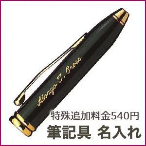 ノマド1230 特殊追加料金540円 彫刻名入れ:筆記具 NAME-CHO-540|nomado1230