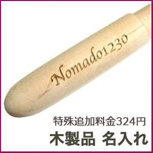 ノマド1230 特殊追加料金324円 木製品:名入れ NAME-WOOD-324|nomado1230