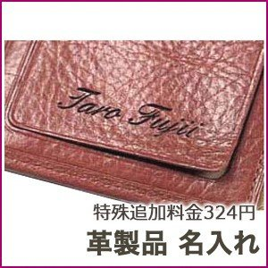 ノマド1230 特殊追加料金324円 革製品:名入れ NAME-LEADER-324|nomado1230