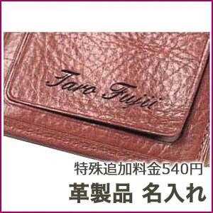 ノマド1230 特殊追加料金540円 革製品:名入れ NAME-LEADER-540|nomado1230