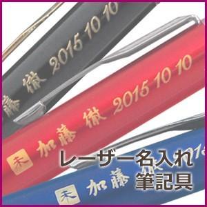 ノマド1230 レーザー名入れ:筆記具 NAME-LEADER-PEN|nomado1230