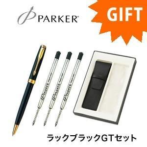 パーカー スペシャルギフトセット ソネット オリジナル ボールペン&替芯3本&ペンケース ラックブラックGT S11130302GIFTSET|nomado1230