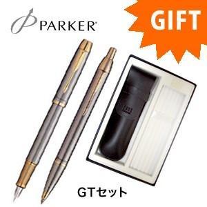 ギフトセット パーカー スペシャルギフトセット パーカー・IM 万年筆&ボールペン&ペンケース GT S1142102GIFTSET|nomado1230