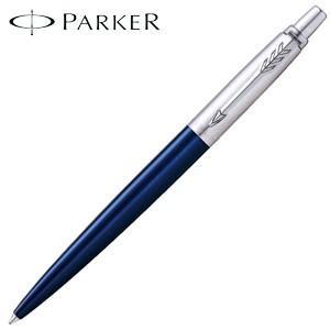 高級 ボールペン 名入れ パーカー ジョッター ボールペン ブルーCT No. 1953347|nomado1230