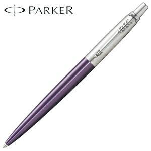 高級 ボールペン 名入れ パーカー ジョッター ボールペン バイオレットCT No. 1953350|nomado1230