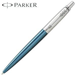 高級 ボールペン 名入れ パーカー ジョッター ボールペン ウォーターブルーCT No. 1953411|nomado1230