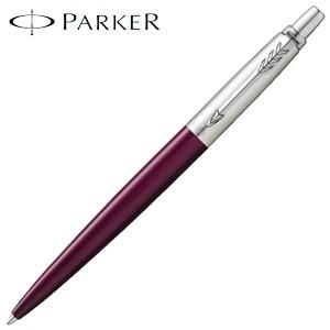 高級 ボールペン 名入れ パーカー ジョッター ボールペン パープルCT No. 1953412|nomado1230