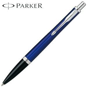 高級 ボールペン 名入れ パーカー パーカー・アーバン ボールペン ナイトスカイブルーCT No. 1975455|nomado1230