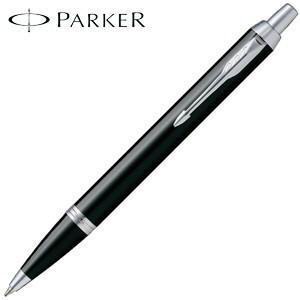 高級 ボールペン 名入れ パーカー パーカー・IM ボールペン ブラックCT No. 1975636|nomado1230