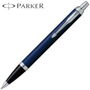 高級 ボールペン 名入れ パーカー パーカー・IM ボールペン ロイヤルブルーCT No. 1975640|nomado1230
