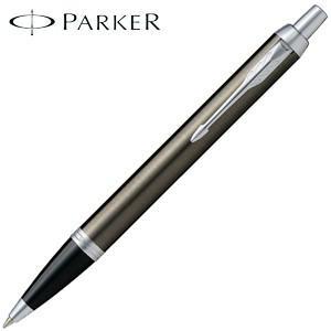 高級 ボールペン 名入れ パーカー パーカー・IM ボールペン ダークエスプレッソCT No. 1975644|nomado1230