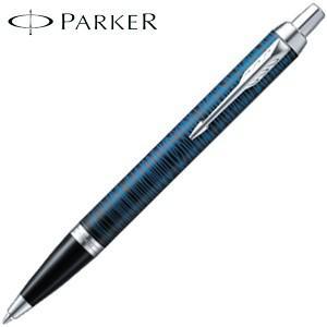 高級 ボールペン 名入れ パーカー パーカー・IM スペシャルエディション ボールペン オリジンブルーCT No. 2074034|nomado1230