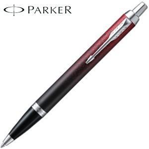 高級 ボールペン 名入れ パーカー パーカー・IM スペシャルエディション ボールペン イグナイトレッドCT No. 2074037|nomado1230
