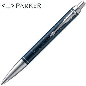 高級 ボールペン 名入れ パーカー パーカー・IM スペシャルエディション ボールペン アストラルミッドナイトCT No. 2074166|nomado1230