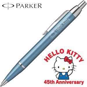 高級 ボールペン 名入れ パーカー パーカー・IM ハローキティ HELLO KITTY 45th Anniversary ボールペン パステルブルーCT No. 2081567|nomado1230