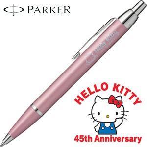 高級 ボールペン 名入れ パーカー パーカー・IM ハローキティ HELLO KITTY 45th Anniversary ボールペン パステルピンクCT No. 2081568|nomado1230