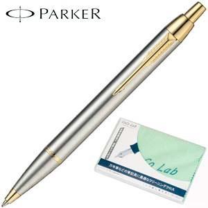 高級 ボールペン パーカー [セット品] パーカー・IM ボールペン GT クリーニングクロス AP014581|nomado1230