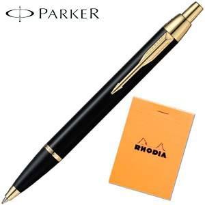 高級 ボールペン パーカー [セット品] パーカー・IM ボールペン ラックブラックGT ロディア No.11 ブロックメモ AP014579|nomado1230