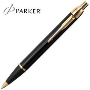 高級 ボールペン 名入れ パーカー パーカー・IM ボールペン ラックブラックGT S1142332|nomado1230