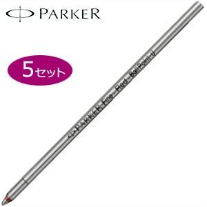 替芯 ボールペン パーカー ボールペン 替芯 小 同色5本セット レッド S1169322|nomado1230