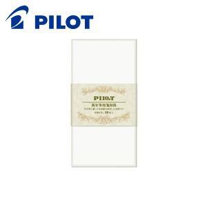 封筒 パイロット ラインアップ 洋形6号 万年筆用箋封筒 5冊セット FU-02|nomado1230
