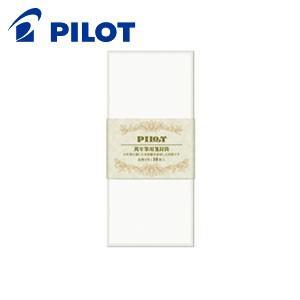 封筒 パイロット ラインアップ 長形4号 万年筆用箋封筒 5冊セット FU-03|nomado1230