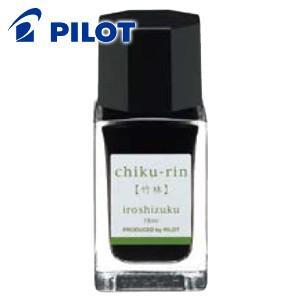 万年筆 インク パイロット iroshizuku 色彩雫 万年筆インキ 15ml 3個 竹林 INK-15-3CHK|nomado1230