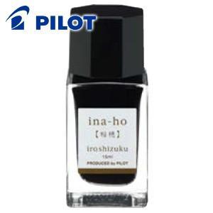 万年筆 インク パイロット iroshizuku 色彩雫 万年筆インキ 15ml 3個 稲穂 INK-15-3IH nomado1230