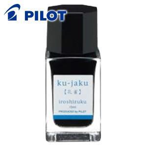 万年筆 インク パイロット iroshizuku 色彩雫 万年筆インキ 15ml 3個 孔雀 INK-15-3KJ|nomado1230