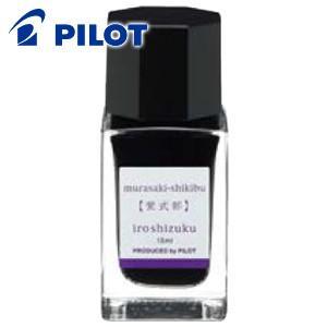 万年筆 インク パイロット iroshizuku 色彩雫 万年筆インキ 15ml 3個 紫式部 INK-15-3MS|nomado1230
