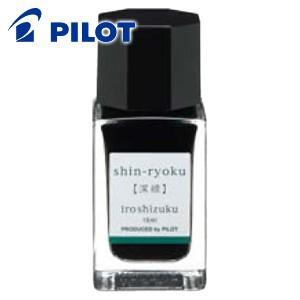 万年筆 インク パイロット iroshizuku 色彩雫 万年筆インキ 15ml 3個 深緑 INK-15-3SHR|nomado1230