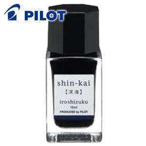 万年筆 インク パイロット iroshizuku 色彩雫 万年筆インキ 15ml 3個 深海 INK-15-3SNK|nomado1230