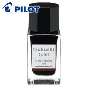 万年筆 インク パイロット iroshizuku 色彩雫 万年筆インキ 15ml 3個 土筆 INK-15-3TK|nomado1230