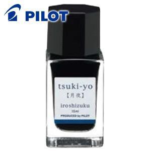 万年筆 インク パイロット iroshizuku 色彩雫 万年筆インキ 15ml 3個 月夜 INK-15-3TY nomado1230