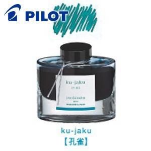 万年筆 インク パイロット 色彩雫「iroshizuku」 50ミリリットル ボトルインク 孔雀 INK-50-KJ|nomado1230