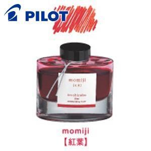万年筆 インク パイロット 色彩雫「iroshizuku」 50ミリリットル ボトルインク 紅葉 INK-50-MO nomado1230