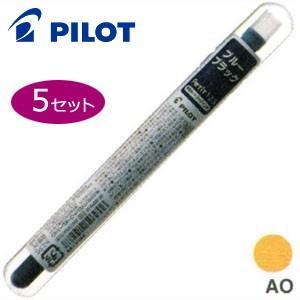 万年筆 インク パイロット ペチットワン・ツー・スリー 専用カートリッジインキ 同色5セット アプリコットオレンジ IRF-10SPN-AO|nomado1230