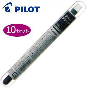 万年筆 インク パイロット ペチットワン・ツー・スリー 専用カートリッジインキ 同色10セット ブラック IRF-10SPN-B|nomado1230