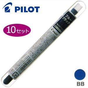 万年筆 インク パイロット ペチットワン・ツー・スリー 専用カートリッジインキ 同色10セット ブルーブラック IRF-10SPN-BB|nomado1230