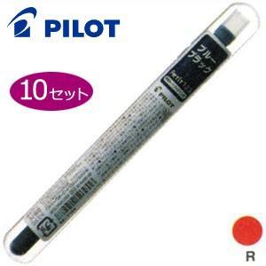 万年筆 インク パイロット ペチットワン・ツー・スリー 専用カートリッジインキ 同色10セット レッド IRF-10SPN-R|nomado1230