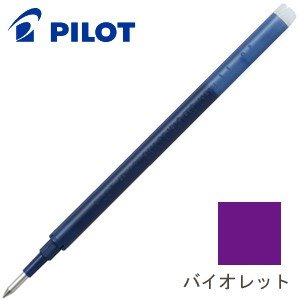 替芯 ボールペン パイロット フリクションボール 替芯 0.7ミリ バイオレット 10セット LFBKRF-12F-V|nomado1230