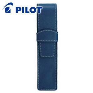 ペンケース 革 名入れ パイロット トレンダーレザー05 牛革製 型押し 1本差し用 ペンシース ブルー TLPS-05S-L nomado1230