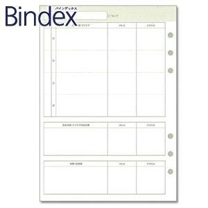 リフィル A5 バインデックス Bindex NOLTY A5 提案準備ノート リフィール 5冊セット A5905|nomado1230