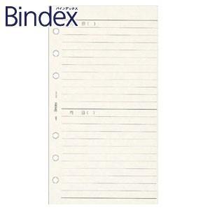 リフィル バイブルサイズ バインデックス Bindex NOLTY バイブル 日記 リフィール 5冊セット No. 441|nomado1230