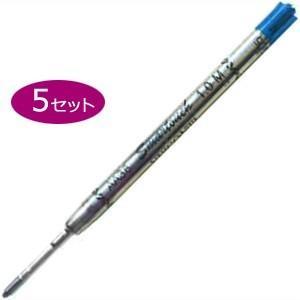 替芯 ボールペン ビスコンティ スマートタッチ ボールペン替芯 同色5セット ブルー VA3817ST-|nomado1230